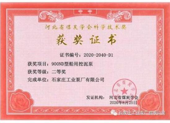 石工泵公司研發項目榮獲河北省煤炭學會科學技術二等獎