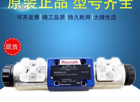 供應力士樂Rexroth電磁換向閥 4WE6J62/EW23
