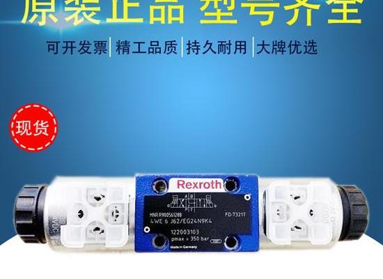 原裝力士樂Rexroth 電磁換向閥 4WE6D62