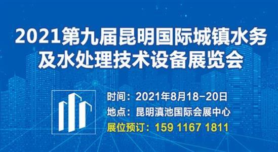 2021第九届昆明国际城镇水务及水处理技术设备展览会
