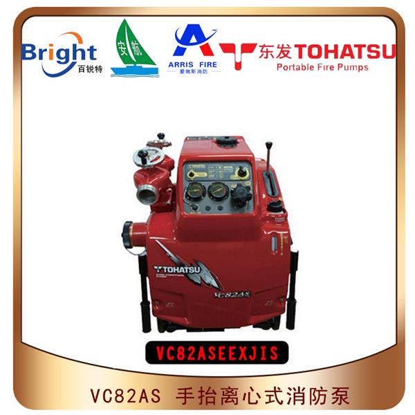 VC82日本东发手抬机动消防泵
