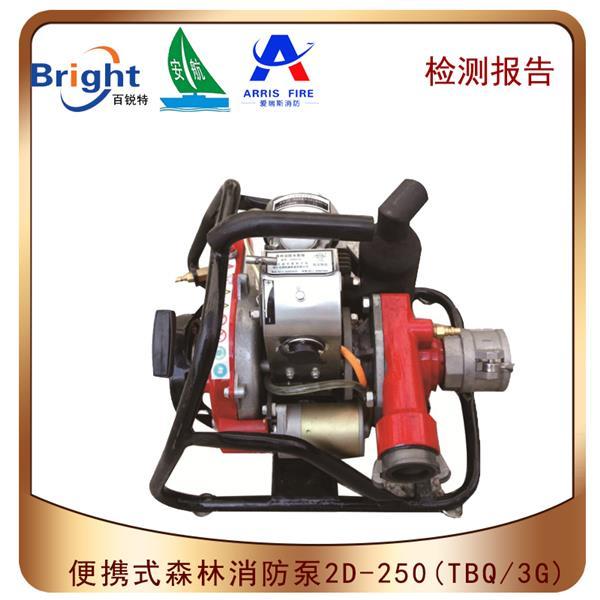 2D-250(TBQ8/3G)便携式森林消防灭火水泵