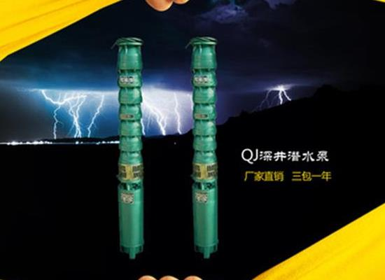 高压深井泵QJ型潜水井用泵