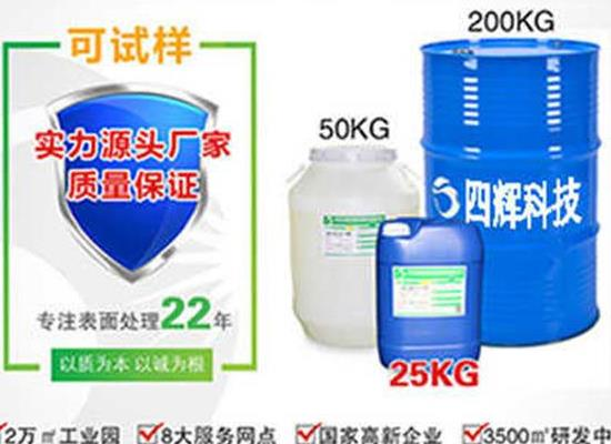 东莞溶剂除油剂 四辉科技 服务周到 绿色环保