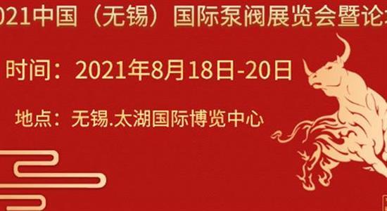 2021中国(无锡)国际泵阀展览会暨论坛