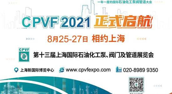 第十三届上海国际化工环保展览会2021年8月25-27日在上海新国际博览中心举办
