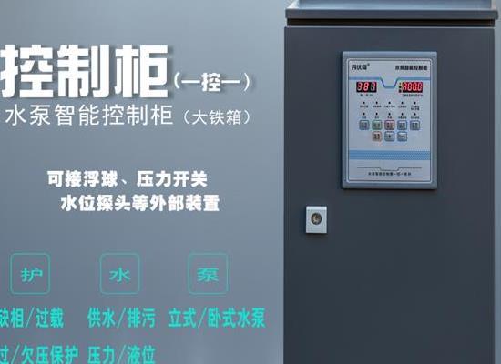 中文操作 一控一 大铁箱 水泵智能控制器