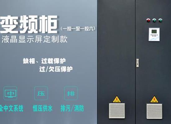 变频供水设备厂家 供水专用变频柜一控一至一控六