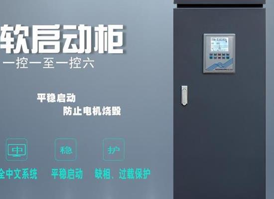 中文操作 液晶屏大铁箱 智能软启动柜