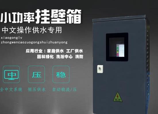 小功率挂壁箱 立式柜体 一控一至一控六标准型中文操作变频柜