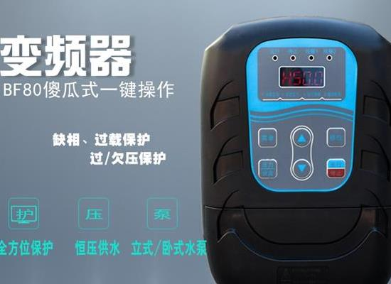 BF80全中文操作系统恒压供水背负式变频器