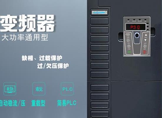 厂家直销大功率通用型变频器 适用于水泵风机空压机液压设备等