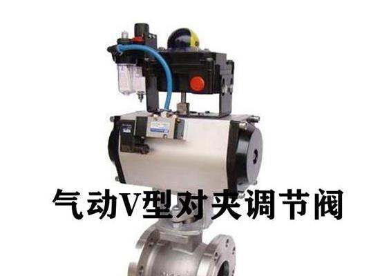 气动V型对夹调节球阀VQ647F