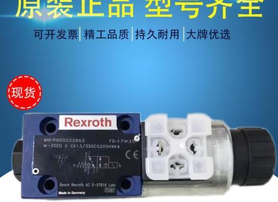 原装力士乐Rexroth 电磁球阀M-3SED6UK1X