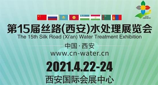 2021第15届丝路(西安)水处理展览会