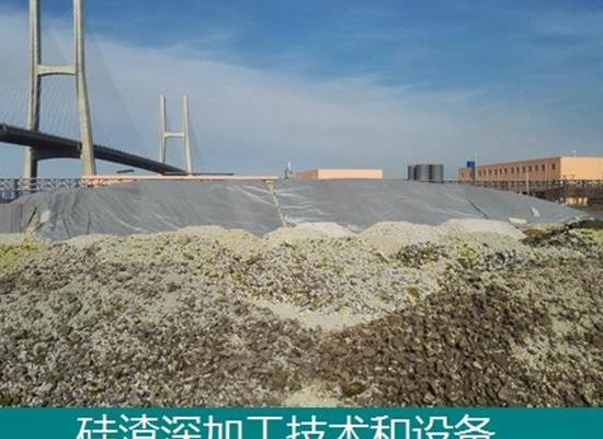氟硅渣-冶金硅渣-硅尾矿-处理深加工-技术和设备