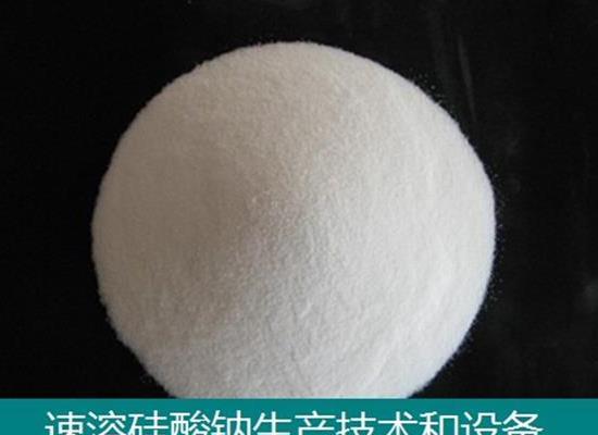 水玻璃深加工-速溶硅酸钠价值高用途广-供设备教技术