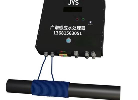 JYS广谱感应水处理器