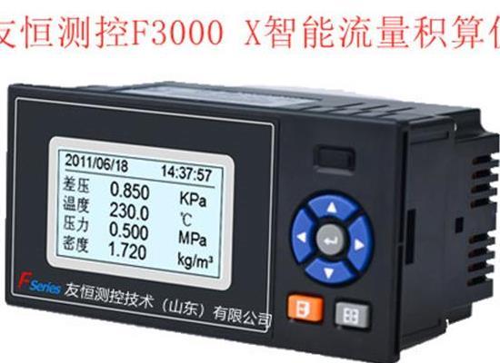 F3000X智能流量积算仪